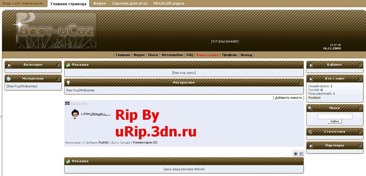 Вид материалов каталога файлов ucoz от сайта ucozzpro